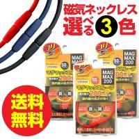 磁気ネックレス マグマックスループ 200 ブラック・レッド・ネイビー 選べる3色 50cm/45cm スポーツネックレス おしゃれ 肩こり 磁気 送料無料