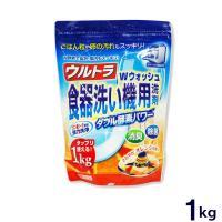 食洗機 洗剤 Wウォッシュ1kg さわやかなオレンジの香り /3900円以上で送料無料 ごはん粒や卵...