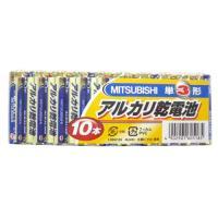 乾電池 アルカリ乾電池 電池 電池 MITSUBISHI アルカリ乾電池 単3形 10本パック  ●...