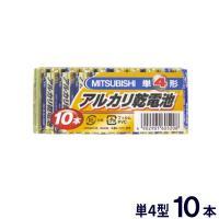 乾電池 アルカリ乾電池 電池 電池 MITSUBISHI アルカリ乾電池 単4形 10本パック  ●...