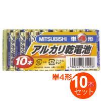 乾電池 アルカリ乾電池 電池 MITSUBISHI アルカリ乾電池 単4形 10本パック  ●警告●...