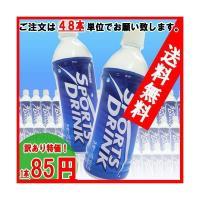 【1本85円!】スポーツドリンク 500ml ペットボトル/人気//ランキング/セット/わけあり 食...
