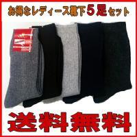 靴下 レディース ソックス 5足 セット 22-25cmメール便 送料無料