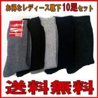 靴下 レディース ソックス 10足 セット 22-25cmメール便 送料無料