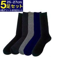 靴下メンズビジネスソックス5足セット 25-27cmメール便 送料無料