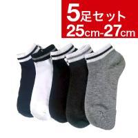 靴下 メンズ スニーカー ソックス 5足 セット 25-27cm アンクルソックスメール便 送料無料