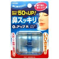 【鼻にさすだけで鼻からの通気率が50%UPします。適度な弾力と柔らかさでやさしい使用感。いびき軽減・...