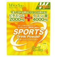 スポーツドリンク 粉末 スポーツドリンクパウダー 粉末 1L用×5袋入り レモン味  ●スポーツの後...