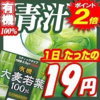 青汁 青汁 ランキング 青汁 ランキング 人気 有機大麦若葉100% 2.5g×40包装入  ★安心...