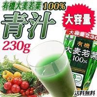 青汁 青汁 ランキング 青汁 ランキング 有機大麦若葉100% 徳用 大容量230g  【青汁 ラン...