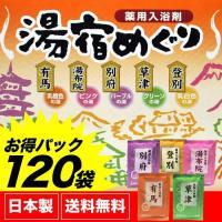 入浴剤 入浴剤 ギフト 薬用 湯宿めぐり 5種類 120包 (10包×12箱 セット )  入浴剤 ...