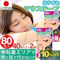 マウステープ 80枚入 口閉じテープ いびき対策  睡眠グッズ 鼻呼吸テープ 幅広 マウステープ 口呼吸防止テープ 日本製 鼻呼吸 送料無料 ポイント消化 乾燥対策