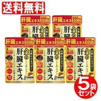 ファイン 金のしじみウコン肝臓エキス 5袋セット ( 630mg*90粒 )  サプリ サプリメント ウコン 「メール便で送料無料」