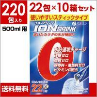 【まとめ買い用・大容量】スポーツドリンク 粉末 ファイン イオンドリンク 3.2g(22包入)×10...