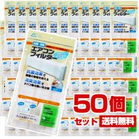 エアコン フィルター エアコンフィルター 約80×40cm 抗菌・消臭 50個セット  エアコンフィ...