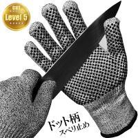 作業中の危険から手を守り、業務を効率化させる滑止め付き手袋。 超高分子量ポリエチレン繊維と高弾性ファ...