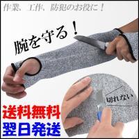 作業中の危険から手や腕を守ります。 超高分子量ポリエチレン繊維と高弾性ファイバーを採用。 軽量、通気...