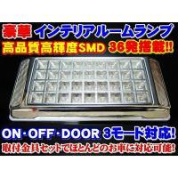 豪華 汎用ルームランプ12V ドア開閉連動可能 36連 LED ホワイト