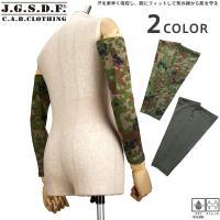 C.A.B.CLOTHING J.G.S.D.F. 自衛隊 ストレッチ アームカバーのご紹介です。 ...