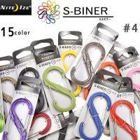 NITE IZE ナイトアイズS-BINER PLASTIC(エスビナー プラスティック)#4のご紹...