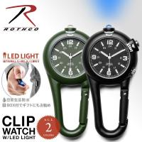 ROTHCO ロスコ CLIP WATCH W/ LED LIGHTのご紹介です。  カラビナと時計...