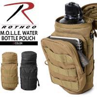 M.O.L.L.E. WATER ボトル ポーチのご紹介です。  MOLLEシステムに対応した、ミリ...