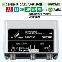 CATV・UHF入力端子側へも通電(DC15V)が可能で、地上デジタル放送受信時に前置増幅器使用も簡...