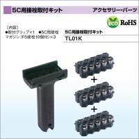 ・取付グリップ×1 ・5C用接栓マガジン(F5接栓10個付)×3  在庫限定の処分価格です。