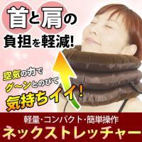■使い方 〓首筋に装着したら、付属のエアポンプでシュシュッっと空気を注入 ☆簡単に本体が膨らみます。...