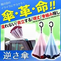 雨の日に超便利グッズ 車の乗り降り快適 濡れない傘 濡らさない傘 UVカット  逆さまの傘 男女兼用...