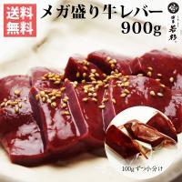 レバー メガ盛り ホルモン屋さんの 牛レバー 加熱用 900g (100g 9個) 牛 ホルモン (ポイント消化 肉 お取り寄せ) キャッシュレス 還元