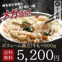 創業30年老舗のもつ鍋セット2-3人前に小腸200gを追加。  博多の名物料理もつ鍋。創業30年、本...