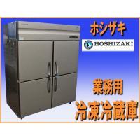 ☆☆ 商品説明 ☆☆ wz3171ホシザキ 業務用 冷凍冷蔵庫 中古 HRF-150SF3 厨房3相...