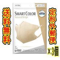 (商品重量100g内)超快適マスク SMART COLOR ナチュラルベージュ ふつう 7枚入×3個 ユニ・チャーム