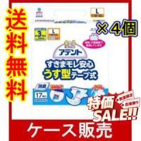 (ケース販売) 「アテント すきまモレ安心うす型テープ式 Lサイズ 17枚」 4個の詰合せ