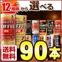 <送料無料(北海道・沖縄・離島除く)>  【商品名】 サンガリア 缶コーヒー12種から選べる・組合せ...
