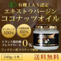 ココナッツ大国フィリピン産ココナッツを使用した、オーガニック100%のエキストラバージンココナッツオ...