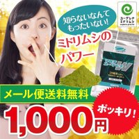 NHKあさイチでも取り上げられ話題の栄養素『ユーグレナ』 ユーグレナとは≪ミドリムシ≫のことなんです...