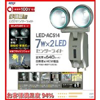 防犯等・常夜灯に威力を発揮する多機能センサーライト!  LED-AC514は節電しながらしっかり明る...