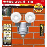 防犯等・常夜灯に威力を発揮する多機能センサーライト! LED-AC314は節電しながらしっかり明るい...