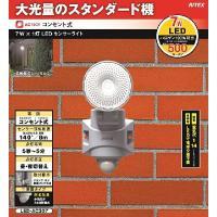 防犯等に威力を発揮する多機能センサーライト! LED-AC307は節電しながらしっかり明るい、AC1...