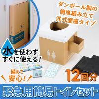 ダンボール製で簡単に組立てできる洋式便座タイプの簡易トイレです。  ■使用目安/大人2〜3日分(トイ...