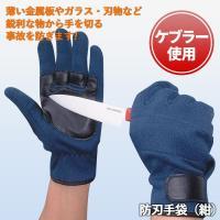 ●刃物などを使用したり、工具の取り扱い時に便利です。 園芸・農作業やDIY・工事現場などで活躍します...