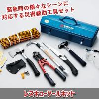 災害や事故のもしも…に備えて! 緊急時の様々な場面に対応する災害救助工具セット。  ■製品サイズ/(...