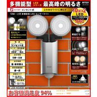 仕 様 品名10W×2 多機能型LEDセンサーライト JANコード4954849525209  本体...