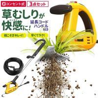 ●振動で根をほぐしながら抜く! ●草刈機やカマに比べて、根こそぎきれいに抜けるから草が生えにくい! ...