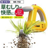 ●振動で根をほぐしながら抜く!快感の除草機にコードレスが新登場! ●草刈機やカマに比べて、根こそぎき...