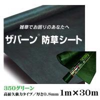 防草シート ザバーン350 高耐久・強力タイプ グリーン 1M×30M 厚さ0.8mm 雑草対策 防草対策 除草 草取り デュポン社製 送料無料