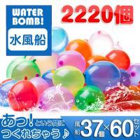 水風船 大量 マジックバルーン 2220個(60束)+ホースアダプター 水爆弾 一気に作れる水風船 自動的に縛る 水を入れて投げ合う 暑い夏の水遊びに子供玩具