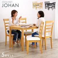 4人用 5点セット 木製 長方形 食卓 ダイニングテーブルセット ダイニングセット 5点 JOHAN...